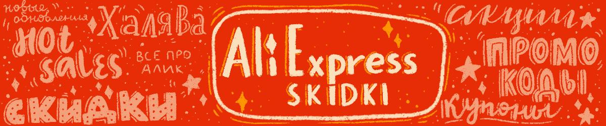 Скидки AliExpress