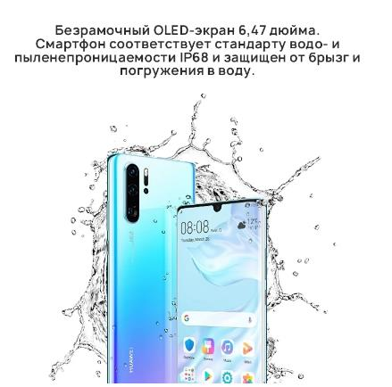 Смартфон HUAWEI P30 Pro|8+256 GB