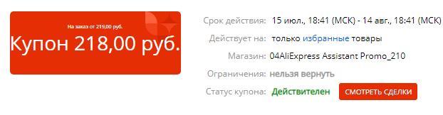 купон алиэкспресс на скидку в 218 рублей от 219 получить бесплатно для всех покупок для любого пользователя али