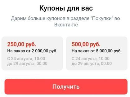 новые купоны алиэкспресс для мобильного приложения вк август 24 распродажа али
