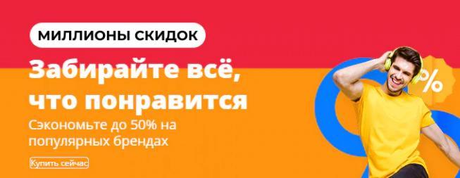новая распродажа 24.08 на алиэкспресс миллионы скидок новые купоны и промокоды на скидку aliexpress халява