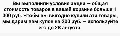 новый купон али на 200 рублей от 1000
