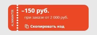 новый купон на покупки алиэкспресс скидка 150 рублей от 2000 выгодные покупки на али халява