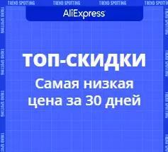 промокоды и купоны на скидку алиэкспресс октябрь 2020 года, получить промокод на скидку от 125 рублей на любую покупку на алике
