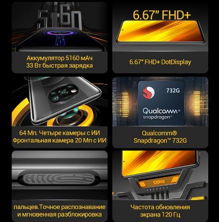 купить на алиэкспресс Смартфон Xiaomi POCO X3 NFC 6 + 128ГБ RU,[Ростест, Доставка от 2 дней, Официальная гарантия]