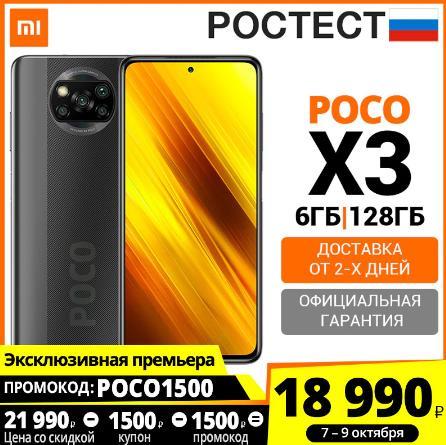 Смартфон Xiaomi POCO X3 NFC 6 + 128ГБ RU купить на тмолл алиэкспресс со скидкой, промокод на скидку здесь