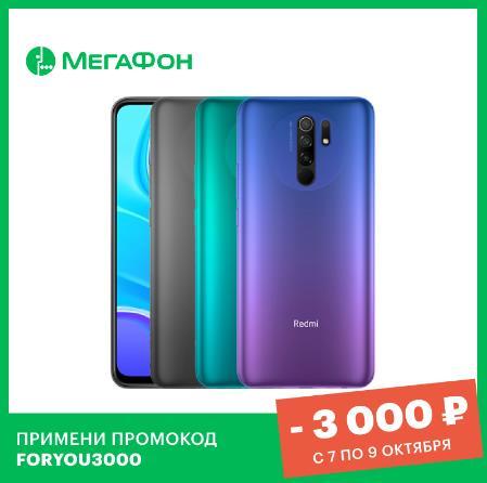 купить на алиэкспресс Смартфон Xiaomi Redmi 9 3/32GB [Ростест, новый, SIM любых операторов, официальная гарантия]