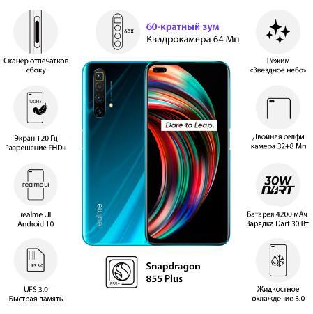 купить смартфон realme x3 со скидкой на aliexpress, лучшие цены на покупки на алиэкспресс на смартфоны, реалми икс 3 купить дешево с промокодом