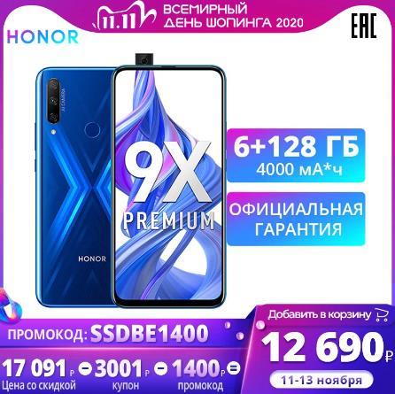 купить на алиэкспресс Смартфон HONOR 9X Premium RU 6+128ГБ. дешево со скидкой на 11.11