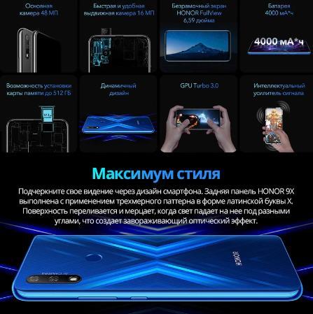 смартфон купить на алиэкесспресс со скидкой и промокодом дешево Смартфон HONOR 9X Premium RU 6+128ГБ.