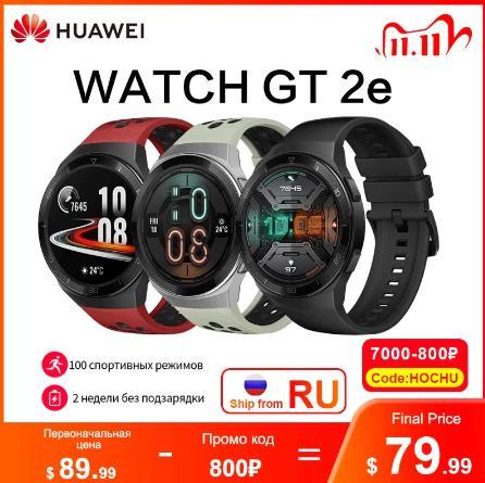 купить умные часы huawei gt2e на распродаже 11.11 алиэкспресс