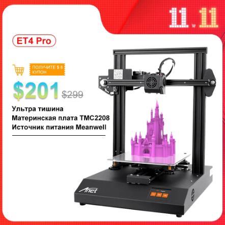 Anet ET4 Pro Комплект для 3d-принтера Ультра тишина TMC2208 Материнская плата 220*220*250mm Размер печати Meanwell Мощность купить на алиэкспресс со скидкой