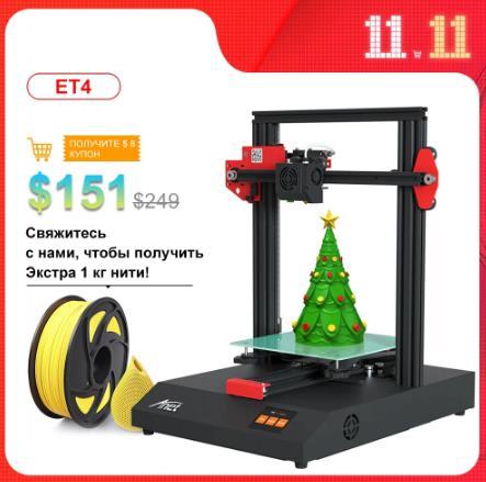 Anet ET4 3D комплект принтера 220*220*270mm Размер печати Печать резюме с 10-метровой нитью PLA 3д Принтер Открытый источник купить со скидкой на алиэкспресс, распродажа 11.11