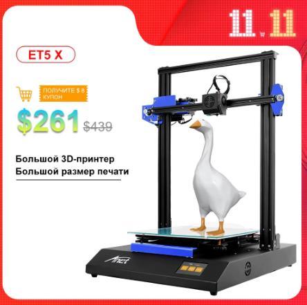 купить на алиэкспресс е Anet ET5X Комплект для 3d принтера 300*300*400mm Размер печати Автоматическое выравнивание С 1 кг нити PLA 3д Принтер