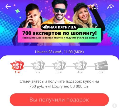 купон алиэкспресс на скидку 750 рублей получить черная пятница