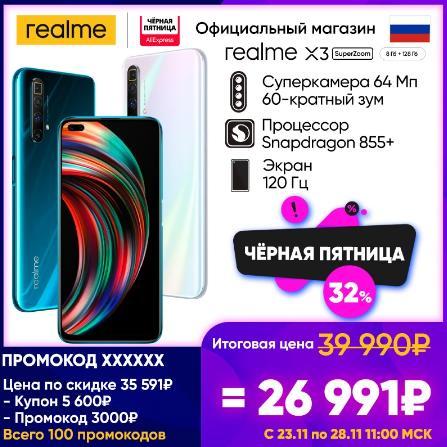 купить на алиэкспресс Смартфон realme X3 SuperZoom 8+128 ГБ RU, [Snapdragon 855 Plus, Экран 120 ГЦ][Ростест, Доставка от 2 дней, Официальная гарантия]