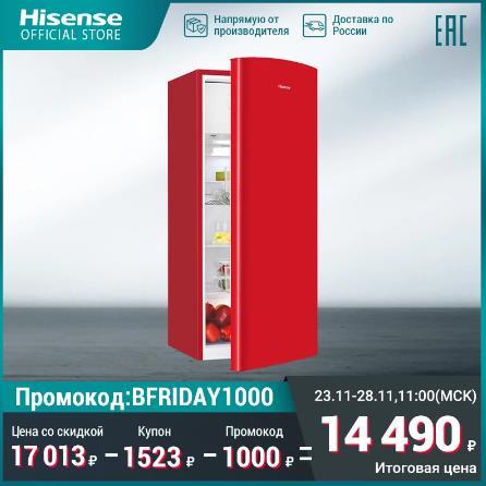 Hisense Цветной холодильник RR220D4AG2/R2/B2/Y2 с 4 звездной морозилкой, 164л, A++ купить со скидкой на алиэкспрессе