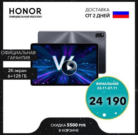 Планшет HONOR Pad V6 Wi-Fi |6+128ГБ |2K экран |Скидка -5800 р|【Ростест, Доставка от 2 дней, Официальная гарантия купить на алиэкспресс