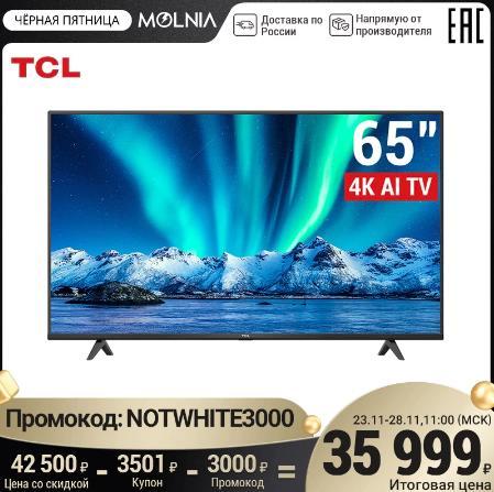 купить TV 65 inch TV TCL 65P615 4K UHD SmartTV