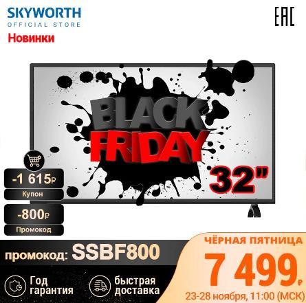 Телевизор LED 32 ''Skyworth 32E30 HD TV 3032InchTv Новинки в 2020 году