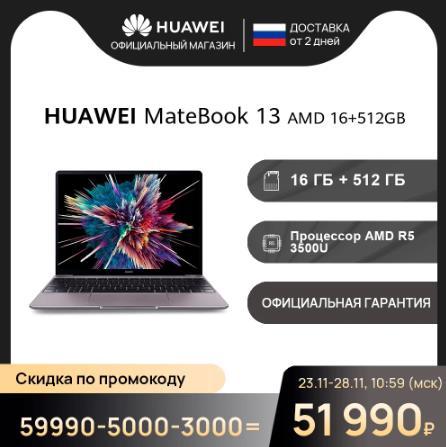 Ноутбук HUAWEI Matebook 13 2020|16 ГБ+512 ГБ SSD|2K экрана|AMD R5 3500U【Ростест, Доставка от 2 дней, Официальная гарантия】 купить на черной пятнице алиэкспресс