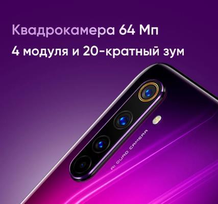 Смартфон realme 6 Pro 128 ГБ RU Snapdragon купить на алиэкспресс