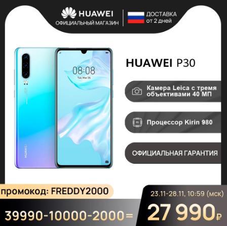 Смартфон HUAWEI P30 |6+128GB| Kirin 980 【Ростест, Доставка от 2 дней, Официальная гаранти купить на алиэкспресс