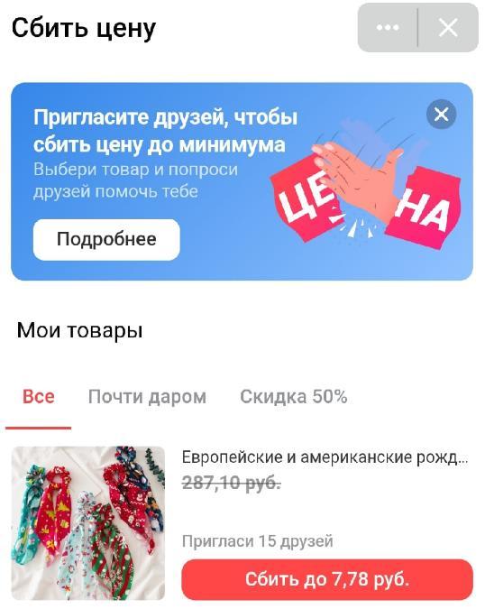 приложения алиэкспресс для вконтакте как сбить цену
