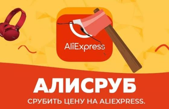 как получить низкую цену на алиэкспресс, как сбить цену алиэкспресс в приложении вк