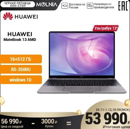 "купить на тмолл алиэкспресс Ноутбук HUAWEI MateBook 13[13"",16Гб+512Гб SSD,AMD R5 3500U ,2K display, win10]Ростест, Доставка от 2 дней, Официальная гарантия"