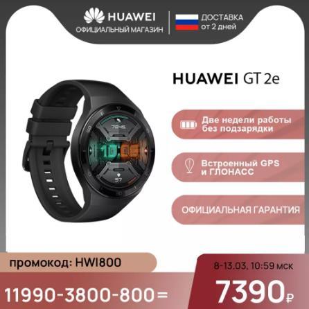 купить Умные часы HUAWEI Watch GT 2e【Быстрая доставка без задержек из России и Официальная гарантия】