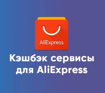кэшбэк на алиэкспресс сервисы по получению кэшбэка, топ 3 сервиса для вывод кашбэка на али