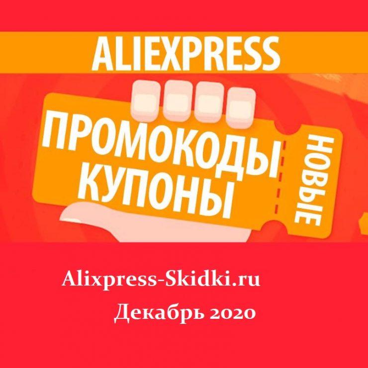 aliexpress скидки купоны и промокоды на декабрь 2020 года, рабочие купоны и промокоды алиэкспресс здесь