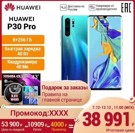 Смартфон HUAWEI P30 PRO.8+256 GB .Камера Leica 40 МП.Kirin 980 [Ростест, Доставка от 2 дней, Официальная гарантия]