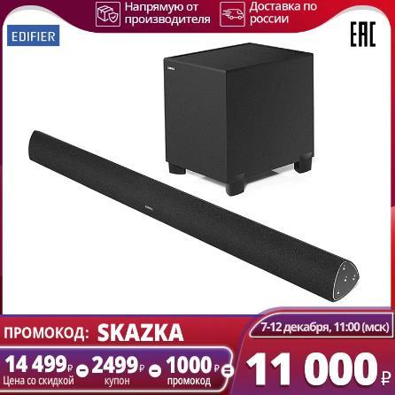 Ускоренная доставка   Удобный возврат Звуковая панель Динамик Edifier B7 Саундбар Kолонки купить на алиэкспресс