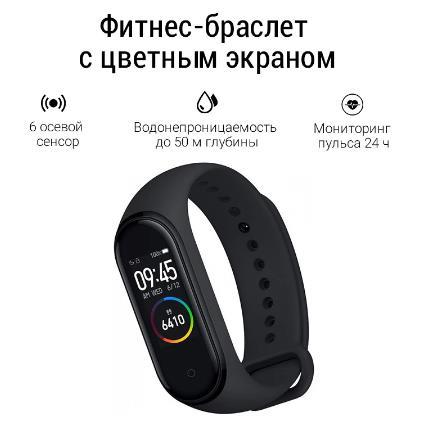 [Русская версия] смарт-браслет Xiaomi Mi Band 4 с Bluetooth водонепроницаемый спортивный браслет Xiaomi С Пульсометром