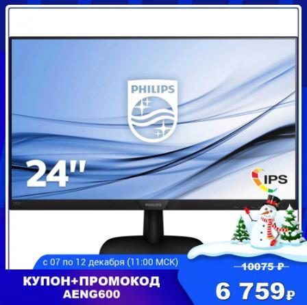 Монитор Philips 243V7QDSB (0001) LCD 23.8'' [16:9] 1920х1080(FHD) IPS, 250cd/m2, H178°/V178°, 10М:1, 5ms