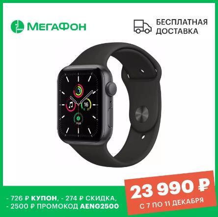 Умные часы Apple Watch SE, 44 мм [Ростест, новые, GPS, официальная гарантия]
