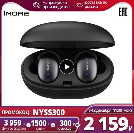 Беспроводные наушники 1MORE E1026BT Plus Bluetooth 5.0 Наушники-вкладыши с зарядным чехлом Встроенный микрофон
