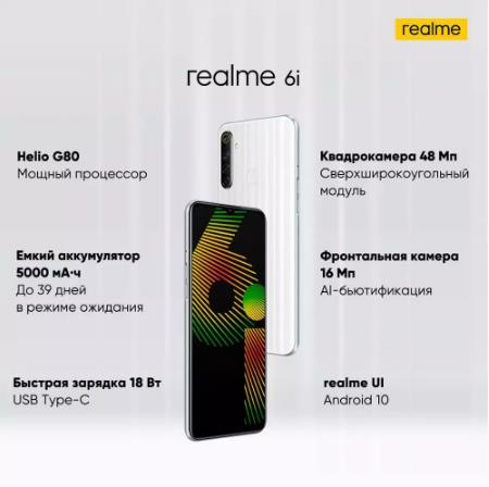 купить Смартфон Realme 6i 128 ГБ, Аккумулятор 5000 мАч, AI-квадрокамера 48 Мп, Быстрая зарядка 18 Вт, 8-ядерный игровой процессор, NFC