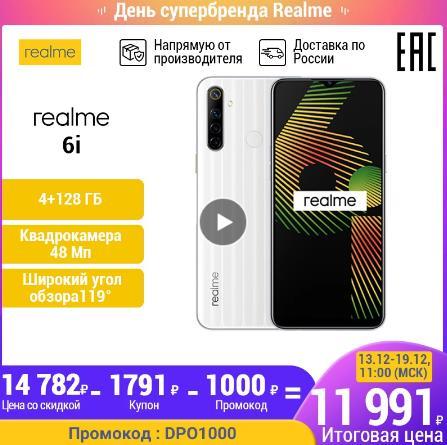 Смартфон Realme 6i 128 ГБ, Аккумулятор 5000 мАч, AI-квадрокамера 48 Мп, Быстрая зарядка 18 Вт, 8-ядерный игровой процессор, NFC
