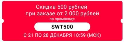 промокод zenden на скидку 500 рублей, купить обувь зенден на алиэкспресс