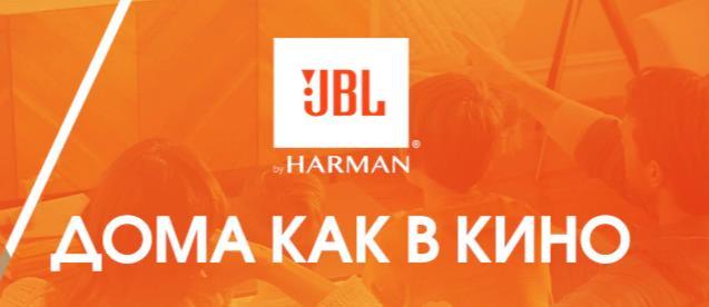 Официальный магазин JBL на AliExpress - Скидки, доставка из РФ