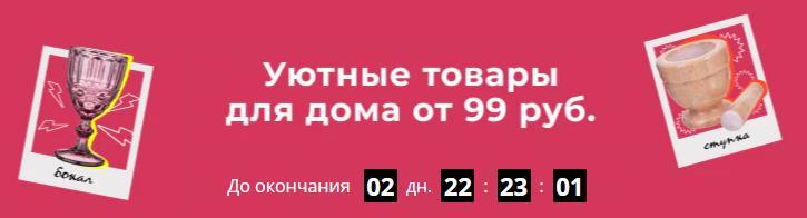 скидка на товары для дома алиэкспресс от 99 рублей, уютные товары для дома али