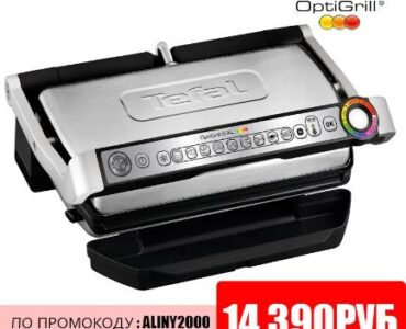 купить Гриль Tefal Optigrill+ XL GC722D34