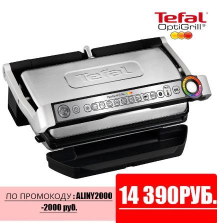 купить Гриль Tefal Optigrill+ XL GC722D34
