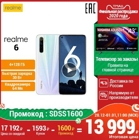 смартфон Realme 6 128 ГБ, AI-квадрокамера 64 Мп, Быстрая зарядка 30 Вт, NFC, 8-ядерный процессор, российская гарантия