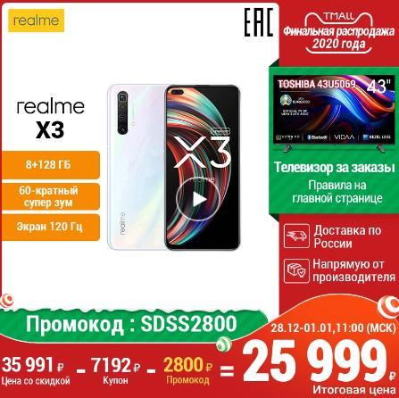 Смартфон realme X3 SuperZoom 8+128, суперкамера, зум 60x, Snapdragon 855 Plus, экран 120 Гц российская гарантия