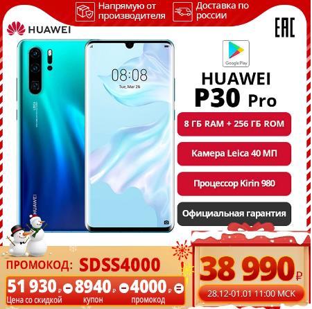 Смартфон HUAWEI P30 Pro|8+256 GB|Камера 40 МП|Kirin 980【Ростест, Доставка от 2 дней и Официальная гарантия】