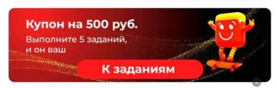 купон ан 500 рублей алиэкспресс